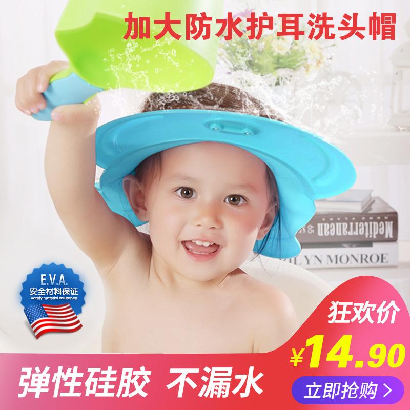 婴儿防水耳罩洗澡耳朵套防水套儿童宝宝洗头洗神器硅胶帽子可调节