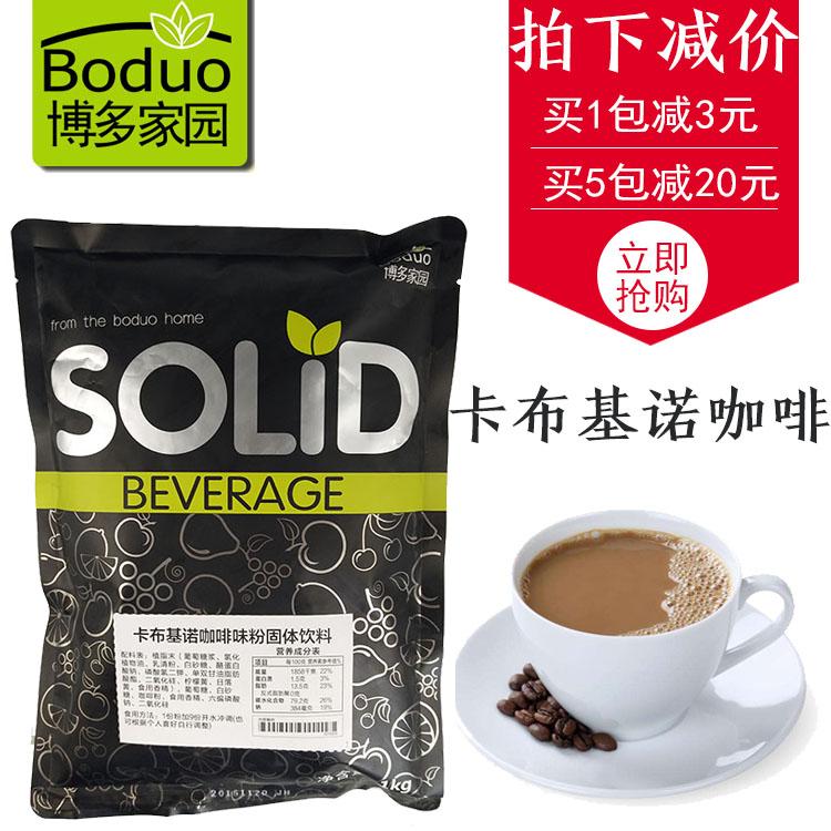【减3元】博多家园卡布基诺咖啡粉1kg三合一速溶咖啡机器手冲咖啡