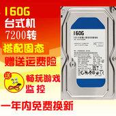 台式机械硬盘160g单碟蓝盘SATA27200转3.5寸配合固态兼容监控硬盘