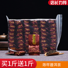Buy 1 to deliver 1 pack of Pu'er ripe tea in small bags and pack 50 packs of Menghai Brown Spring Tea Kungfu Tea, Pu'er Tea