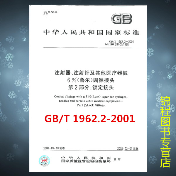 GB/T 1962.2-2001 注射器、注射针及其他医疗器械6%(鲁尔)圆锥接头 第2部分:锁定接头
