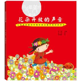 正版 金波卷-花朵开放的声音-中国诗 金波 书店 散文诗歌书籍