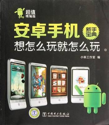正版包邮 安卓手机新手宝典-想怎么玩就怎么玩-精编版 小柴工作室 书店 数码产品选购与使用书籍