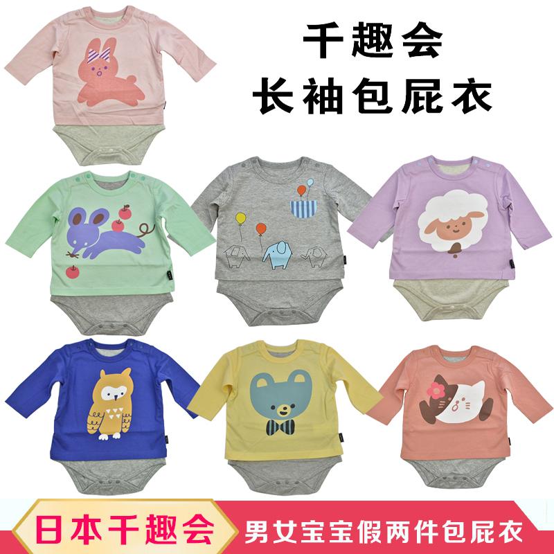 现货日本千趣会正品男女宝宝假两件双层纯棉长袖包屁衣哈衣