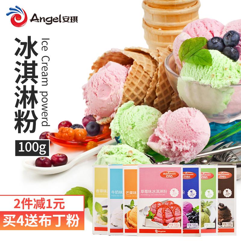 百钻软冰淇淋粉 自制家用手工diy雪糕粉草莓芒果味冰激凌粉100g
