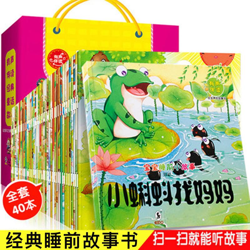 幼儿童睡前童话故事书0-3-6岁宝宝早教书启蒙绘本书籍一年级读物