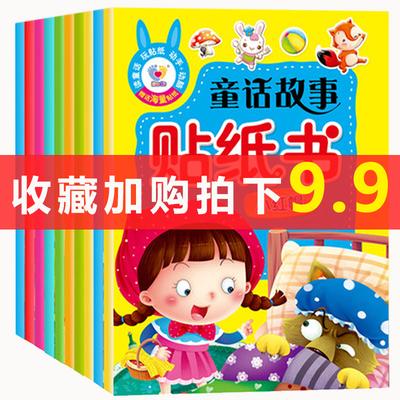 神奇贴画宝宝儿童故事贴纸书全脑开发3-4-5-6岁益智早教玩具