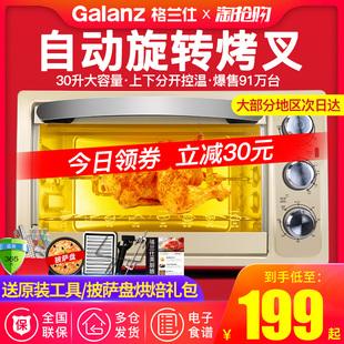 格兰仕烤箱家用烘焙多功能全自动30升大容量小型蛋糕电烤箱正品