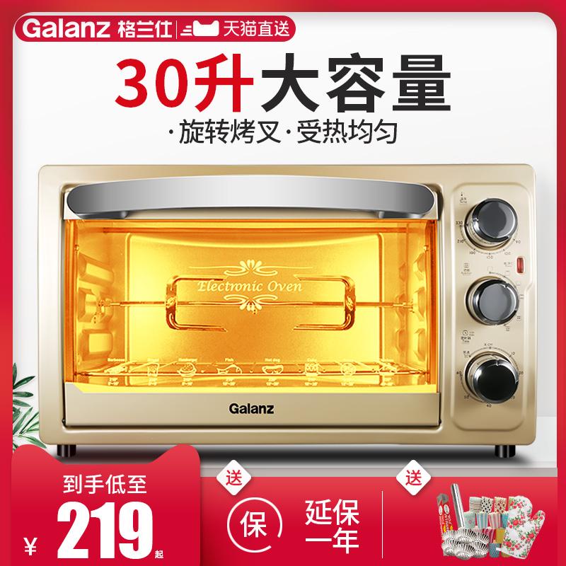格兰仕烤箱家用烘培多功能全自动小型迷你面包电烤箱30升大容量