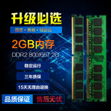 Fully compatible with various brands of memory DDR2 2G 800/667 second-generation desktop PC memory can double pass 4G