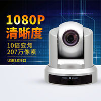 HD video conference camera 10 times multiple optical zoom network live video conference video camera
