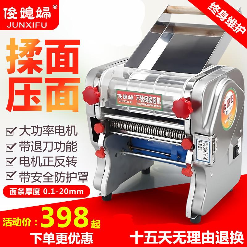 俊媳妇电动压面机小型家用不锈钢全自动面条机商用饺子皮擀面皮机