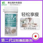 生酮饮食必备 Biohouse日本进口云豆白芸豆酵素膳食纤维提取物