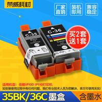 兼容佳能CANON IP100 IP110打印机墨盒 PGI-35BK CLI-36C彩色墨盒