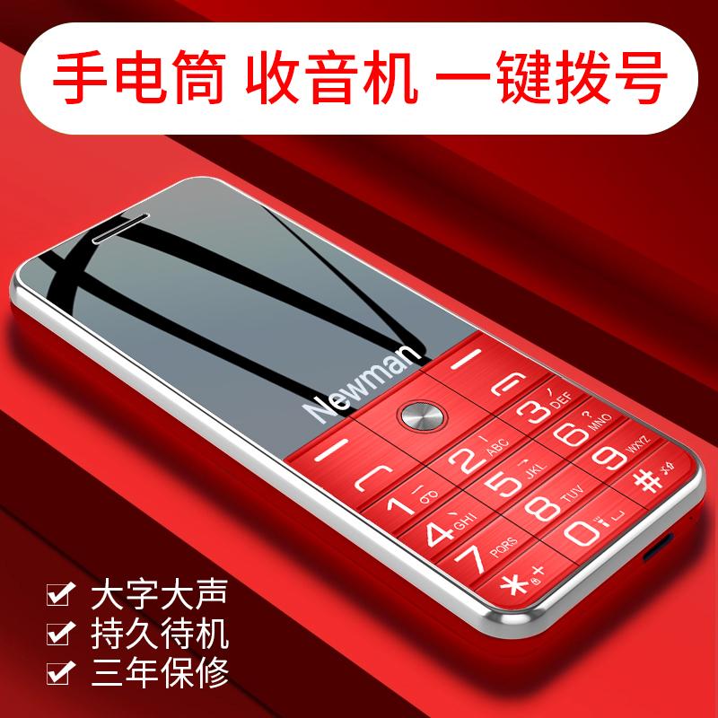 【官方正品】纽曼 L99S 4G移动电信版老年手机大字大声男女款小巧直板按键大屏老人手机非智能学生机超长待机