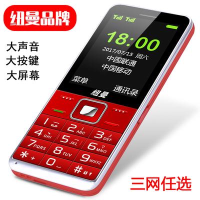 纽曼 X6+移动联通电信版老人手机大字大声大屏直板老年手机超长待机正品男女款小备用按键学生诺基亚老人机