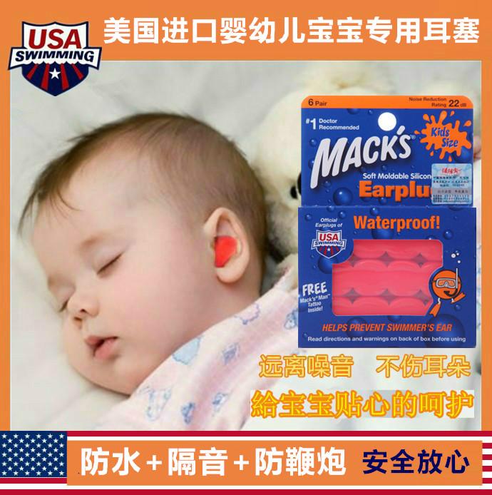 儿童耳塞防噪音