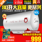 Midea/美的 F80-21WA1電熱水器80升L家用衛生間速熱儲水洗澡節能
