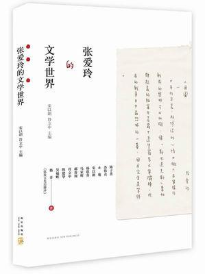 BWX31库正版图书 张爱玲的文学世界宋以朗,符立中9787513305860