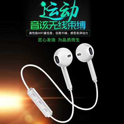摩恋 S运动跑步蓝牙耳机4.2无线7苹果8手机安卓通用音乐耳塞式最新最全资讯