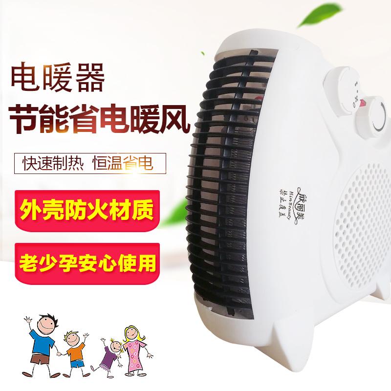取暖器家用迷你冷暖两用节能小空调小型热风电暖风机办公室小太阳
