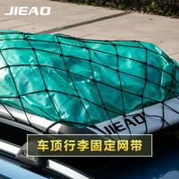 汽车车顶框行李网 车顶行李网 车顶网绳 行李网袋 车顶行李架绑网
