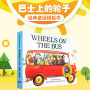 English original picture book Wheels on the Bus Wheels on the bus bus 谣 彩 彩 杏 英语 aff aff Raffi Songs to Read Baby early education tearing cardboard book sing along