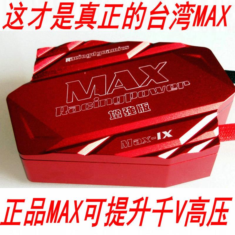 台湾正品MAX第10代钛合金点火王点火增强器涡轮增压提升动力改装