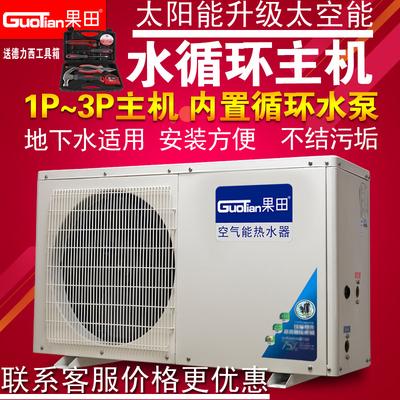 果田太空能热水器家用主机水循环空气能空气源热泵3p2p1匹
