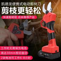 Kaidelong electric fruit tree scissors electric pruning shears rechargeable electric high branch shears garden pruning shears electric scissors