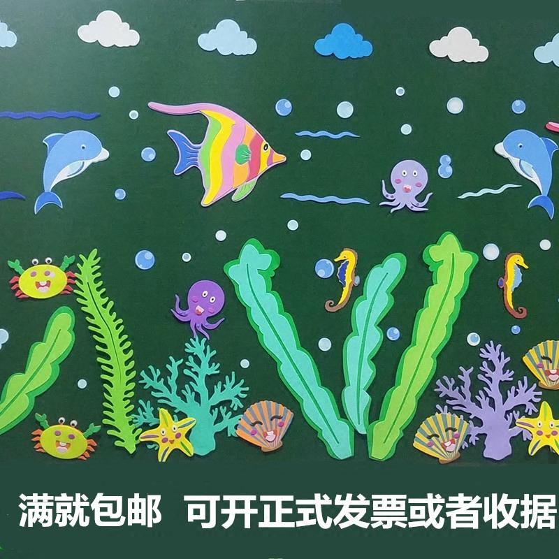 海底世界diy