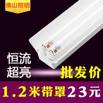 佛山照明T8LED灯管t8支架全套单管支架带罩全套日光灯双管