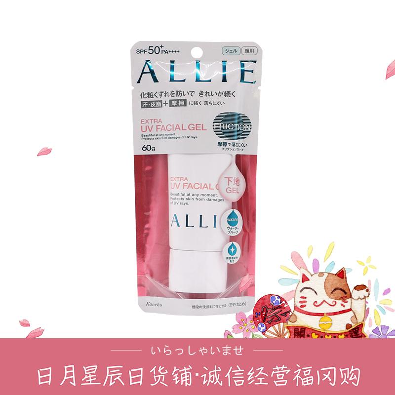 【日月星辰】日本嘉娜宝ALLIE粉色持久控油面部防晒霜乳60g/spf50