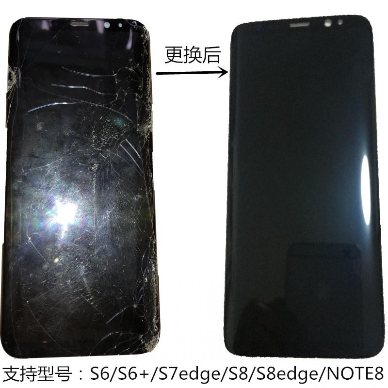 三星手机玻璃屏更换