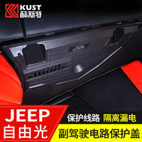 Applicable to Coolster jeep Jeep 16-19 free light co-driver baffle circuit protection cover interior modification