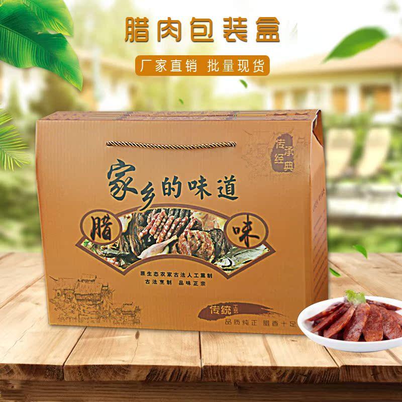 现货8-10斤装腊味包装盒腊肉腊味包装礼品盒腌腊制品礼盒定做
