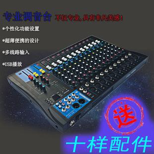 专业调音台超薄6 12路蓝牙USB录音舞台演出效果家用接声卡 声艺