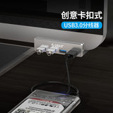 Spot USB3.0 splitter HUB one for four 4 port extended laptop snap-on iMac hub