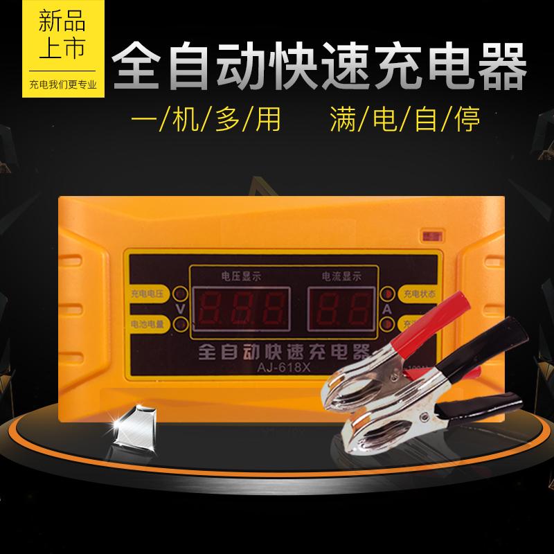 电瓶充电器12v伏汽车摩托车蓄电池充电机通用型全智能充满自停