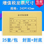 Voucher cover increase ticket size accounting book voucher cover binding cover VAT UF Sima universal computer voucher leather kraft paper 243*142mm