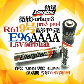 1.5V原装劲量 微软pro4/3戴尔手写笔4A LR61 E96 AAAA 9号电池