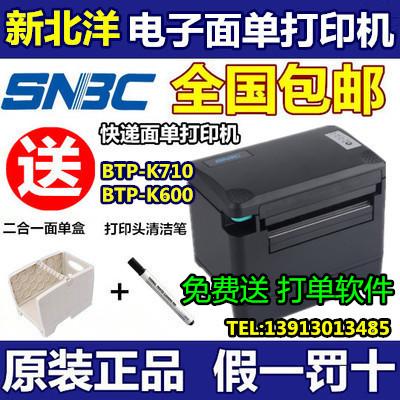 新北洋热敏打印机