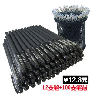 包邮 考试办公文具碳素笔0.5水性笔芯黑笔学生笔签字笔 中性笔批发