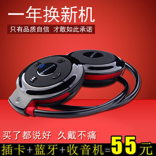 旅博 MINI-503无线运动蓝牙耳机4.0头戴式插卡双挂耳电脑跑步mp3