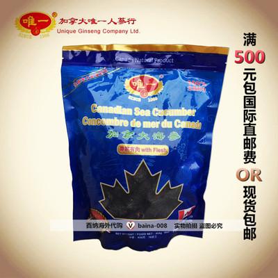 加拿大8年北极深海野生海参有肉去内脏孕妇营养454g现货