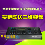 Support new and old analog matrix switcher operation keyboard Matrix keyboard Monitor matrix 3D keyboard