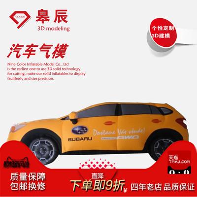 汽车仿真模型 充气气模 车展活动专用 4S店展会充气气模刹车检测