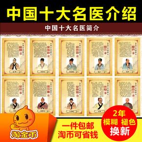 【包邮】中国古代十大名医简介中医名医名家挂图挂画 海报装饰画
