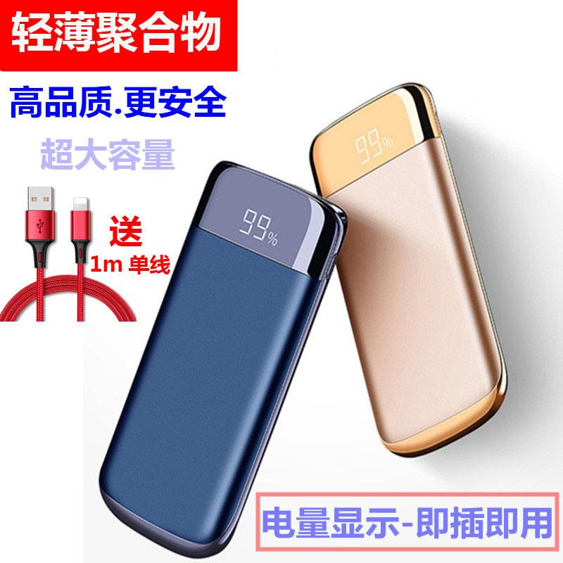 安卓充电宝超薄聚合物迷你便携手机通用苹果67移动电源大容量毫安
