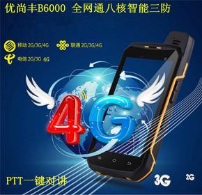优尚丰B6000智能三防手机5寸屏安卓系统八核三网通4G军工户外防水